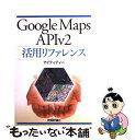 【中古】 Google Maps API v2活用リファレンス / アイティティ / 技術評論社 [単行本(ソフトカバー)]【メール便送料無料】【あす楽対応】