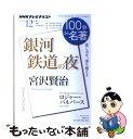 【中古】 100分de名著 NHKテレビテキスト 2011年12月 / ロジャー・パルバース / NHK出版 [ムック]【メール便送料無料】