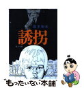 【中古】 誘拐 / 高木 彬光 / KADOKAWA 文庫 【メール便送料無料】【あす楽対応】