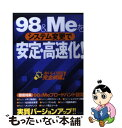 【中古】 98 & Meをシステム変更で安定・高速化! / 宝島社 / 宝島社 [ムック]【メール便送料無料】【あす楽対応】