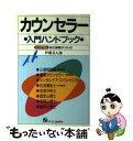 【中古】 カウンセラー入門ハンドブック エゴグラム自己診断テスト付 / 伊藤 友八郎 / オーエス出