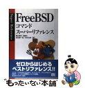 【中古】 FreeBSDコマンドスーパーリファレンス / 前田 雄一郎 / ソフトバンククリエイティ