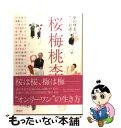 【中古】 桜梅桃李 柴田理恵のワハハ対談! / 柴田 理恵 ...