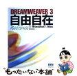 【中古】 DREAMWEAVER 3自由自在 For Windows & Mac / 茂出木 謙太郎 / オーム社 [単行本]【メール便送料無料】【あす楽対応】