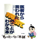 【中古】 医者から言われた病気のことがわかる本 Medical handbook /共立出版/日本生