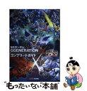 【中古】 SDガンダムGGENERATION 3Dコンプリートガイド / 週刊ファミ通編集部 / エ