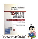 【中古】 TOEFL対策必修単語集 / 高木 義人 / テイエス企画 [単行本]【メール便送料無料】【あす楽対応】