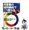 【中古】 障害者の権利条約でこう変わるQ&A / DPI日本会議 / 解放出版社 [単行本(ソフトカバー)]【メール便送料無料】【あす楽対応】