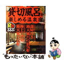 【中古】 貸切風呂が楽しめる温泉宿 '04 / JTB / ...