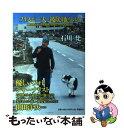 【中古】 フリスビー犬 被災地をゆく 東日本大震災 写真家と空飛ぶ犬 60日間の旅 / 石川 梵 / 飛鳥新社 単行本 【メール便送料無料】【あす楽対応】
