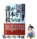 【中古】 誰が日本を救うのか ポスト小泉・有力政治家に見る人間力 / 篠原 文也 / 致知出版社 [