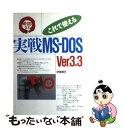 【中古】 これで使える実戦MSーDOS Ver.3.3 / 伊東 博巳 / 西東社 [単行本]【メール便送料無料】【あす楽対応】