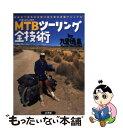 【中古】 MTBツーリング全技術 自転車で世界中を駆け巡る旅...