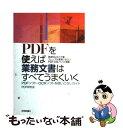 【中古】 PDFを使えば業務文書はすべてうまくいく PDFソフト・OCRソフトを使いこなしガイド / PDF研究会 / 技術評論社 [単行本]【メー..