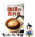 珈琲の教科書 / 堀口 俊英 / 新星出版社