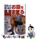 【中古】 バランスボールでお腹を凹ませる1日15分スロートレーニング / 中村勝美 / 永岡書店 [