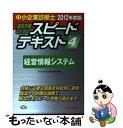 【中古】 最短合格のためのスピードテキスト 中小企業診断士 4 2012年度版 / TAC中小