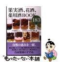 【中古】 果実酒、花酒、薬用酒BOOK 183種 / 指田 ...