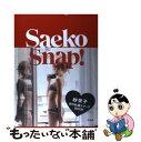 【中古】 Saeko Snap! / 紗栄子 / 宝島社 [単行本]【メール便送料無料】【あす楽対応】
