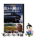 裁きの鐘は クリフトン年代記第3部 下巻 / ジェフリー アーチャー / 新潮社