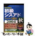【中古】 初級シスアドスーパー合格本 2004秋 / 三輪 幸市 / 秀和システム [単行本]【メー