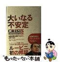 【中古】 大いなる不安定 金融危機は偶然ではない、必然である /ダイヤモンド社/ヌリエル・ルービニ