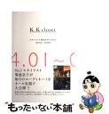 【中古】 K.K closet スタイリスト菊池京子の365日 SpringーSummer(0 / 菊池 京子 / 集英社 単行本 【メール便送料無料】【あす楽対応】