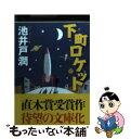【中古】 下町ロケット / 池井戸 潤 / 小学館 [文庫]...