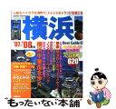 【中古】 横浜ベストガイド '07ー'08年版 / 成美堂出版編集部 / 成美堂出版 [ムック]【メール便送料無料】【あす楽対応】