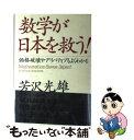 【中古】 数学が日本を救う! 価格破壊やデリバティブもよくわかる / 芳沢 光雄 / 総合法令出版