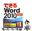 【中古】 できるWord 2010 Windows 7/Vista/XP対応 / 田中 亘 / インプレス [単行本(ソフトカバー)]【メール便送料無料】【あす楽対応】