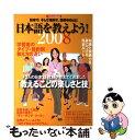 【中古】 日本語を教えよう! 日本で、そして海外で、世界中の人に 2008 / イカロス出版 / イカロス出版 [大型本]【メール便送料無料】【あす楽対応】