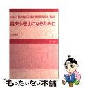 【中古】 臨床心理士になるために 第17版 / 日本臨床心理士資格認定協会 / 誠信書房 [単行本]【メール便送料無料】【あす楽対応】