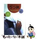 【中古】 10代のメンタルヘルス 3 / ジュディス ピーコック / 大月書店 ...