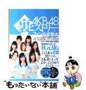 【中古】 AKB48裏ヒストリー ファン公式教本 / BUBKA編集部 / 白夜書房 単行本(ソフトカバー) 【メール便送料無料】【あす楽対応】