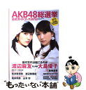 【中古】 AKB48総選挙公式ガイドブック 2013 / Fri...