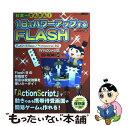【中古】 日本一かんたん!1日でパワーアップするFLASH Flash活用法がいっぱい! FLASH 8(Ba / みのぷう / アスキー [大型本]【メー..