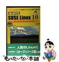 【中古】 はじめてのSUSE Linux 10 「インストール」から各種アプリケーションの「設定」 /工学社/清水美樹 / 清水 美樹 / 工 [単行本]【メール便送料無料】【あす楽対応】
