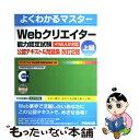 【中古】 Webクリエイター能力認定試験(HTML 4.01対応)公認テキスト&問題集 サーティファイWeb利用・技術認定委員 / / [大型本]【メール便送料無料】【あす楽対応】