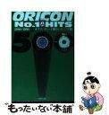 【中古】 オリコンチャート1位ヒットソング集 下 / クラブハウス / クラブハウス [文庫]【メー