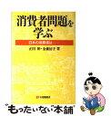 【中古】 消費者問題を学ぶ 日本の消費者は / 正田 彬 / 有斐閣 [単行本]【メール便送料無料】