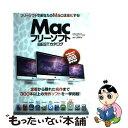 【中古】 MacフリーソフトBESTカタログ / 英和出版社 / 英和出版社 [ムック]【メール便送料無料】【あす楽対応】