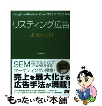 【中古】 リスティング広告成功の法則 Google AdWords & Yahoo!リス / 阿部 圭司 / ソーテック社 [単行本]【メール便送料無料】【あす楽対応】