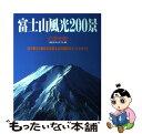 【中古】 富士山風光200景 日々刻々と変化する富士山の撮影ポイントとガイド /日本カメラ社/白籏史
