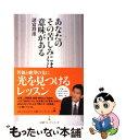 あなたのその苦しみには意味がある / 諸富 祥彦 / 日本経済新聞出版