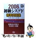 【中古】 初級シスアド標準問題集 2006年版 / オーム社 / オーム社 [単行本]【メール便送料