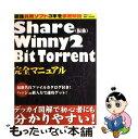 【中古】 Share(仮称)/Winny 2/BitTorrent完全マニュアル / 千舷社 / 千舷社 [ムック]【メール便送料無料】【あす楽対応】