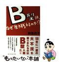【中古】 B型は、なぜ生き残れるのか!? / 御瀧 政子 / ポプラ社 [単行本]【メール便送料無料】【あす楽対応】