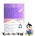 【中古】 自由な自分になる本 SELF CLEANING BOOK2 / 服部みれい / アスペクト [単行本]【メール便送料無料】