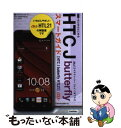 【中古】 au HTC J butterfly HTL21スマートガイド ゼロからはじめる / 技術評論社編集部 / 技術 [単行本(ソフトカバー)]【メール便送料無料】【あす楽対応】